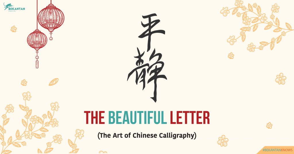 bekantan knows the beautiful letter art of chinese calligraphy